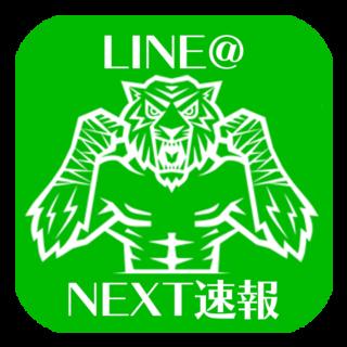 LINE@NEXT速報