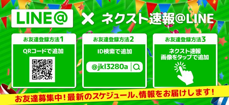 ネクスト速報@LINE
