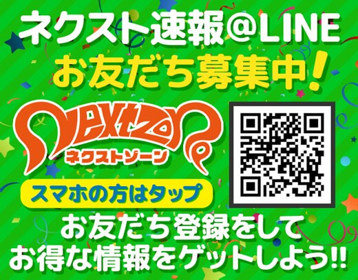 ネクスト速報 株式会社ネクストゾーン